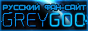 Русский фан-сайт игры Grey Goo