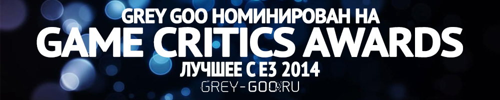 Grey Goo номинирована на Game Critics Awards