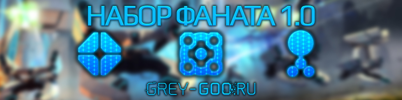 Grey Goo Fan Kit 1.0
